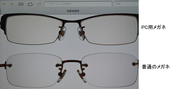 PC用メガネと普通のメガネ