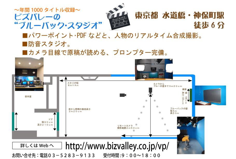 ブルーバックスタジオ(クロマキー合成)