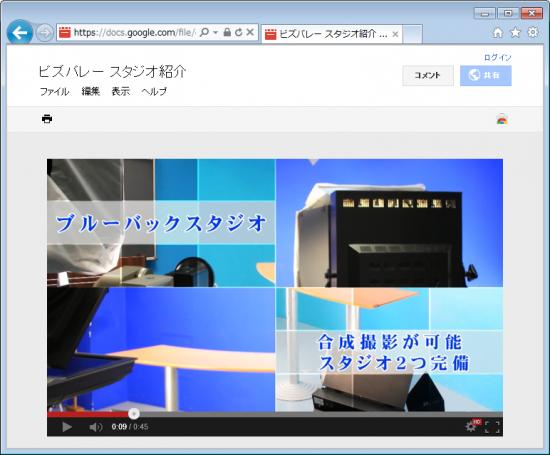 Googleドライブから再生