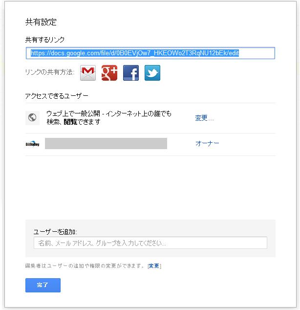 ドライブ 共有 google