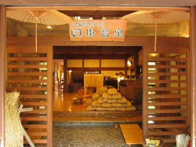貝掛温泉2