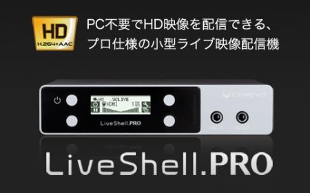 LiveShellPRO