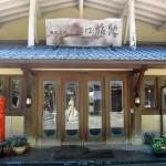 垂玉温泉山口旅館