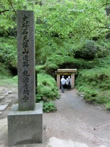 石見銀山入口