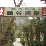 陣馬山・陣谷温泉