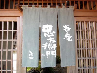 武蔵五日市駅蕎麦