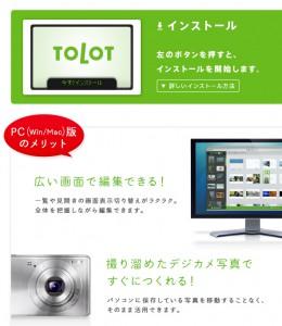 tolot-02