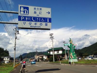秋田内陸100キロ