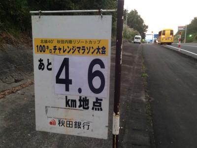 秋田内陸100キロゴール近く