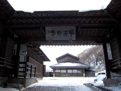 甲子温泉 大黒屋