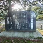 利家とまつ石碑
