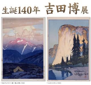 吉田博 生誕140年