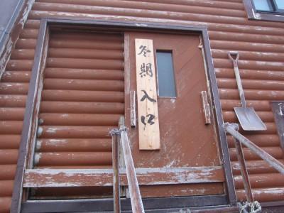 岩手山 八合目避難小屋